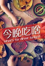 今天吃什么