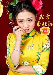 《我爱东北话》第2季