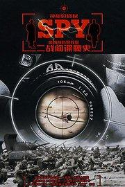 二战间谍秘史:神秘的鼹鼠之硝烟背后的故事