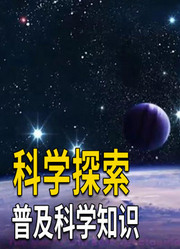 普及科学科普知识,探索太空,带你学习更多知识!