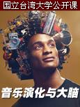 国立台湾大学公开课:音乐、演化与大脑