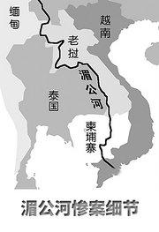 湄公河惨案细节