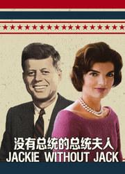 《没有总统的总统夫人》预告片