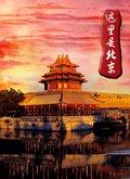 这里是北京:古建与遗产