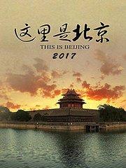 这里是北京2017