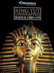 贴近埃及王图坦卡蒙