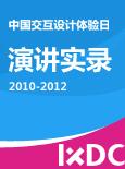 中国交互设计体验日演讲实录(2010-2013)