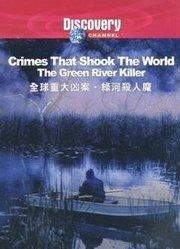 全球重大凶案第2季