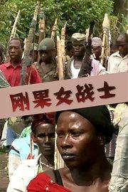 刚果女战士