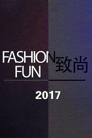 FashionFun致尚