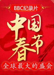 中国春节:全球最大的盛会