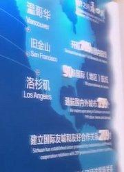 开放的中国:看四川 看世界