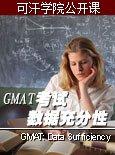 可汗学院公开课:GMAT考试(数据充分性)