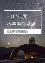 2017年度科学事件盘点