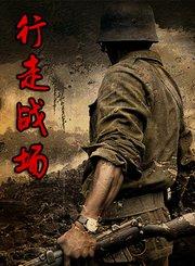 行走战场:重温先辈的抗战