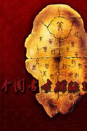 中国考古探秘