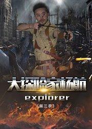 大探险家杨航第3季