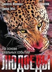 BBC:猎杀食人魔