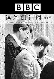 BBC谋杀倒计时 第1季
