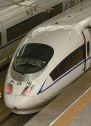 打造京沪高铁
