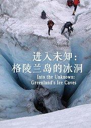 进入未知:格陵兰岛的冰洞