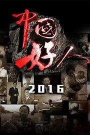 中国好人2016