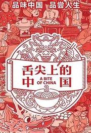 舌尖上的中国3(特辑)