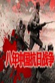 八年中国抗日战争