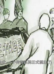 文明中华行20170205《老字号的新世界》第2集