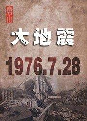 纪录片唐山大地震