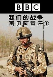BBC我们的战争:再见阿富汗 第1季