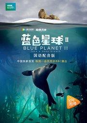 蓝色星球第2季(国语版)