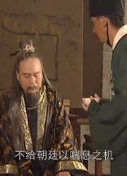 吴三桂终于忍不住了,马上就要被干掉了,大张旗鼓的称帝!