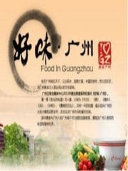 好味广州:舌尖上的羊城