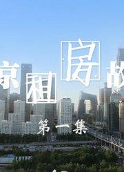 北京租房故事之十年北漂奇葩租房大作战