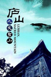 庐山·人文圣山