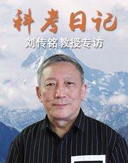 探寻丝路密码 溯源中华文明——刘传铭教授科考日记