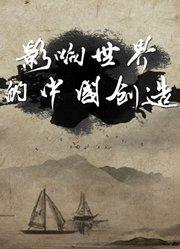 影响世界的中国创造