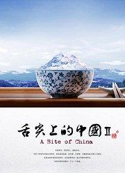 舌尖上的中国第2季加强版