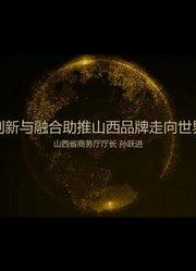 山西省商务厅创新与融合助推山西品牌走向世界