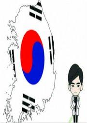韩语学习教程