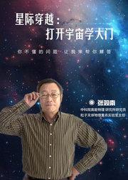 中科院张双南:人人都能懂的极简科学史