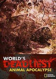 世界最致命的动物末日