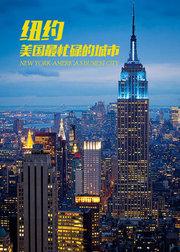 纽约:美国最忙碌的城市