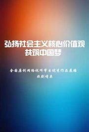 中国梦展播作品非剧情类