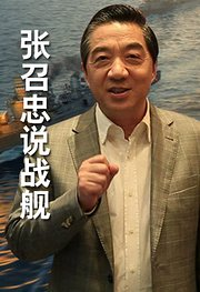 张召忠说战舰