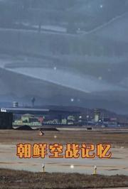 朝鲜空战记忆
