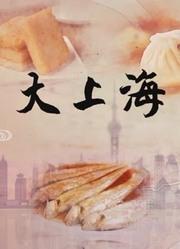 大上海老味道