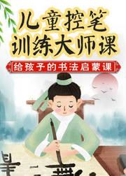 儿童控笔训练大师课,给孩子的书法启蒙课