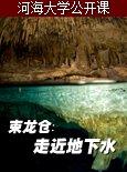 河海大学公开课:走近地下水